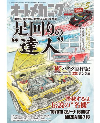 オートメカニック2018年5月号(4/7発売)