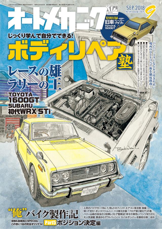 オートメカニック2018年9月号(8/8発売)