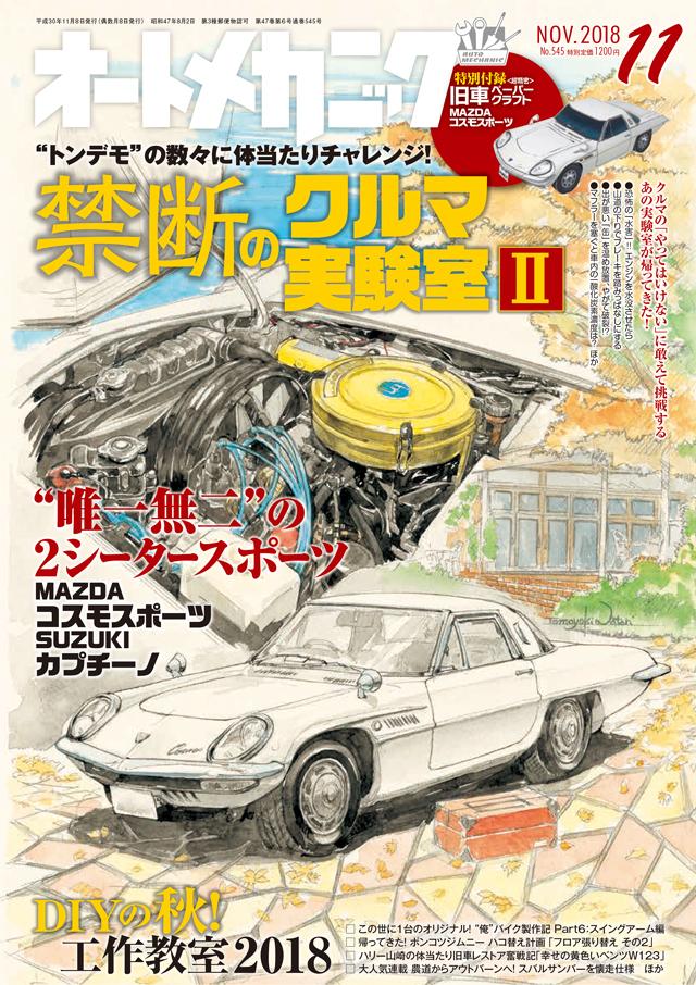 オートメカニック 2018年11月号(10/6発売)