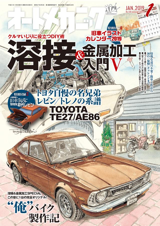 オートメカニック 2019年1月号(12/7発売)