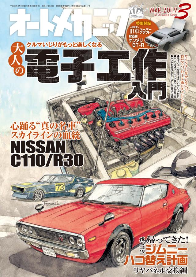 オートメカニック 2019年3月号(2/8発売)