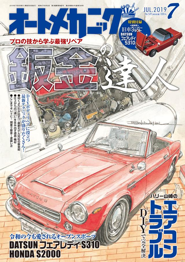 オートメカニック 2019年7月号(6/8発売)