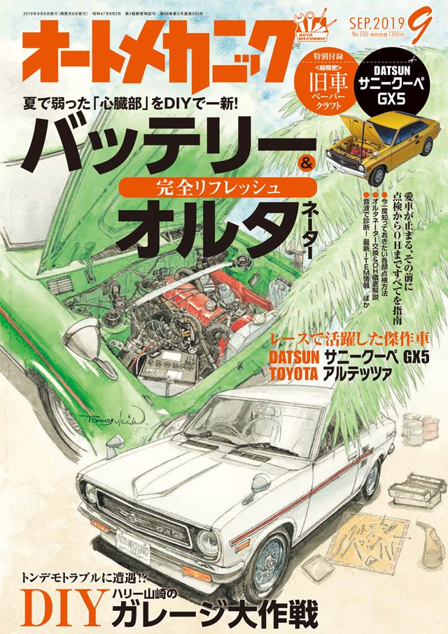 オートメカニック 2019年9月号(8/8発売)