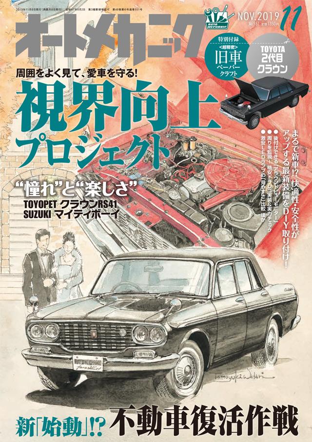 オートメカニック 2019年11月号(10/8発売)