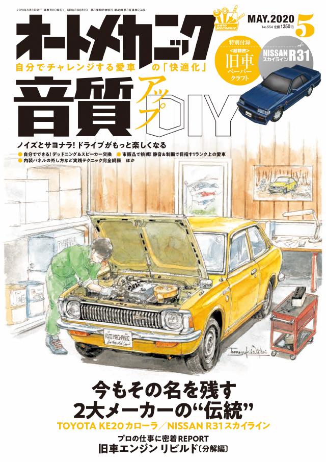 オートメカニック 2020年5月号(4/8発売)