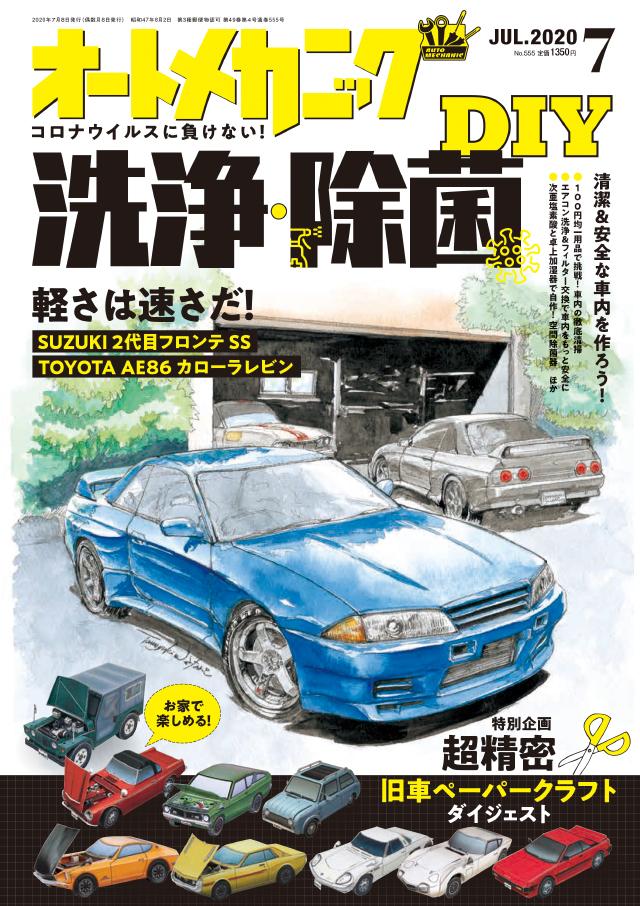 オートメカニック 2020年7月号(6/8発売)