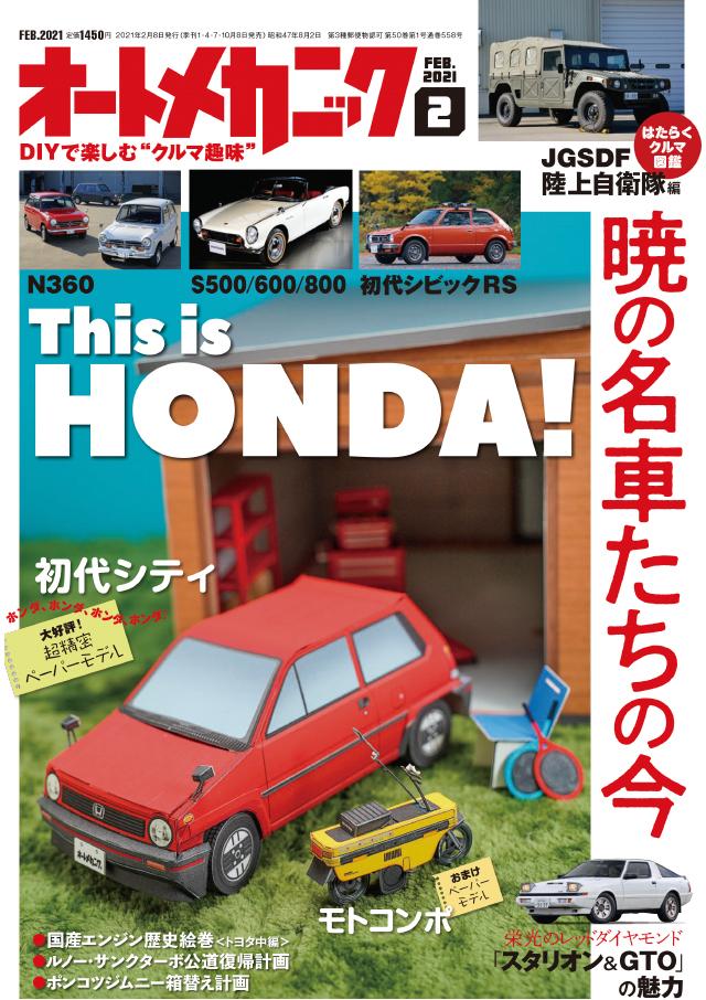 オートメカニック 2021年2月号(1/8発売)