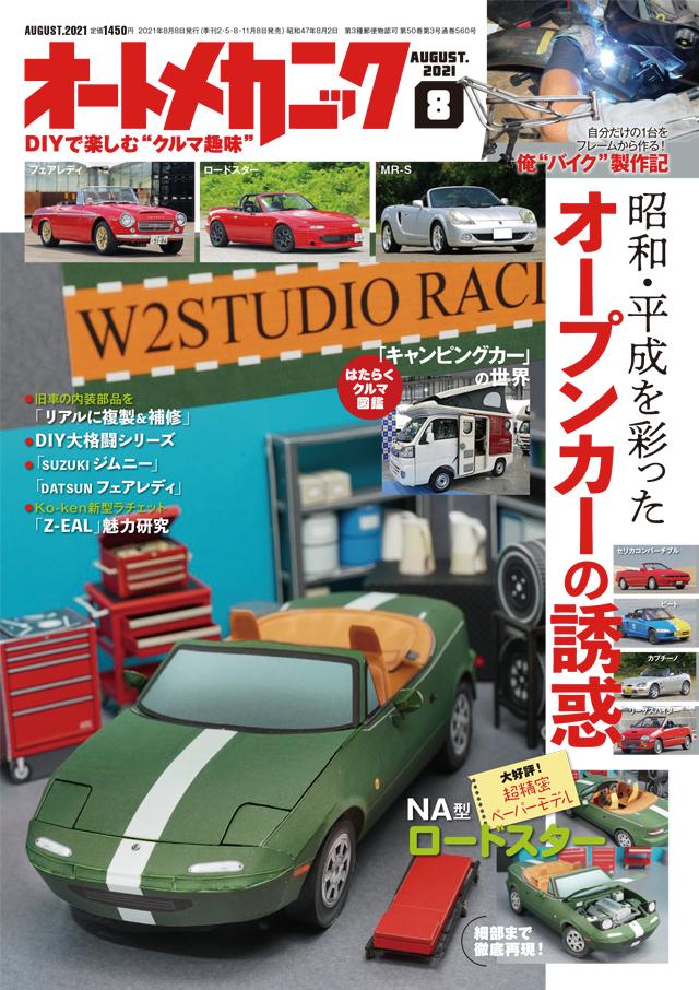 オートメカニック 2021年8月号(7/8発売)