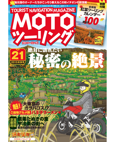MOTOツーリング2015年11月号