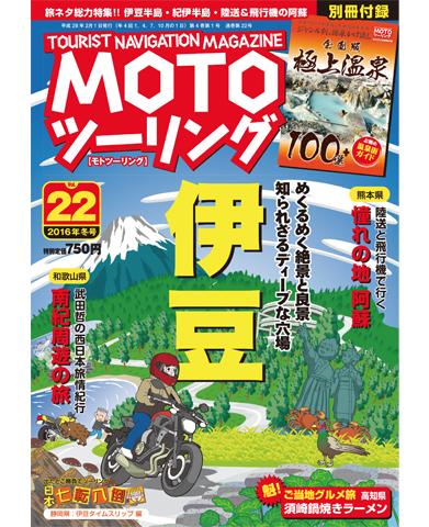 MOTOツーリング2016年2月号