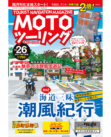 MOTOツーリング2017年1月号