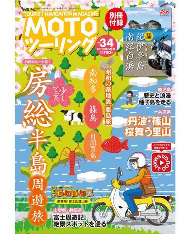 MOTOツーリング2018年5月号(3/31発売)