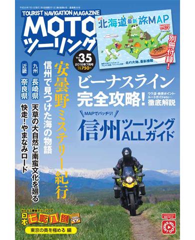 MOTOツーリング2018年7月号(6/1発売)