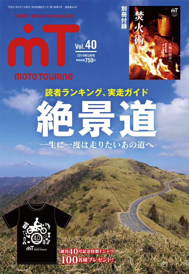 MOTOツーリング 2019年5月号(4/1発売)