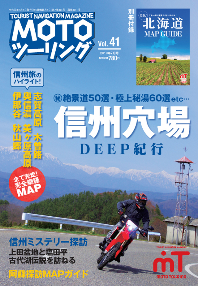 MOTOツーリング 2019年7月号(6/1発売)
