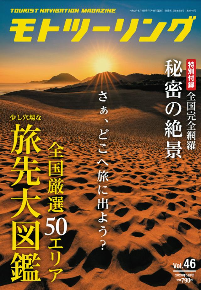 モトツーリング 2020年5月号(4/1発売)