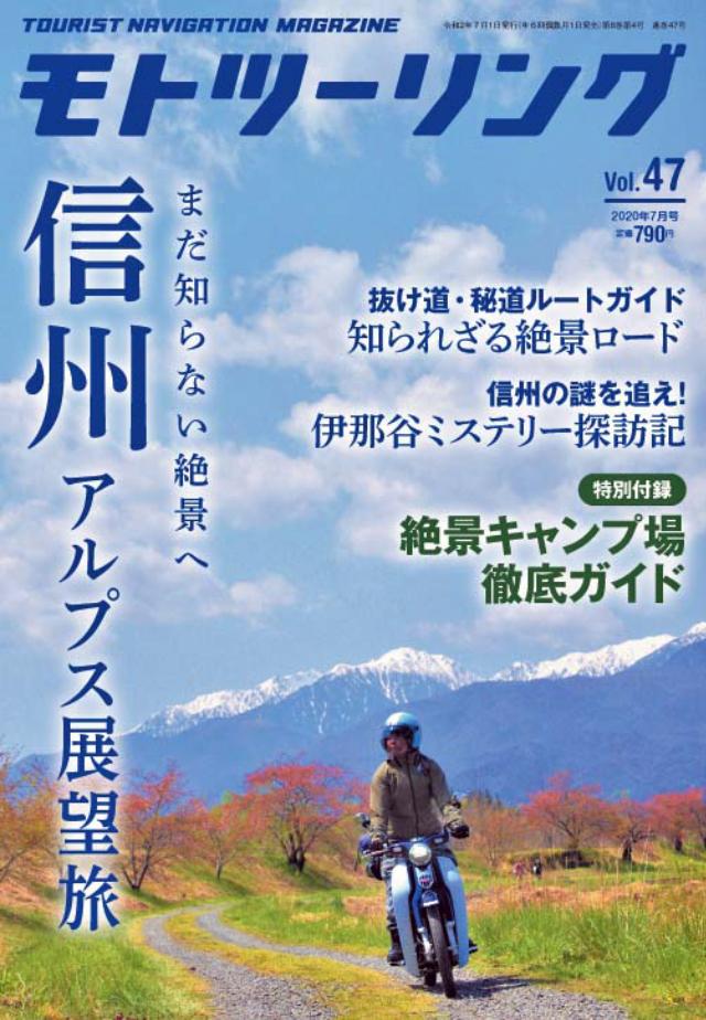 モトツーリング 2020年7月号(6/1発売)