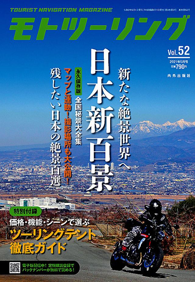 モトツーリング 2021年5月号(4/1発売)