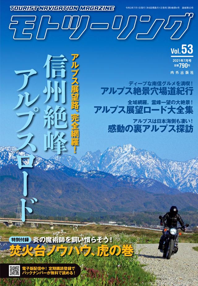 モトツーリング 2021年7月号(6/1発売)
