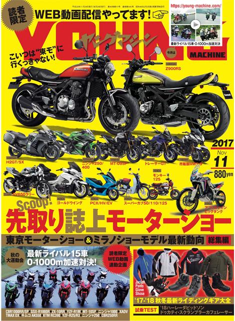 ヤングマシン2017年11月号(9/23発売)