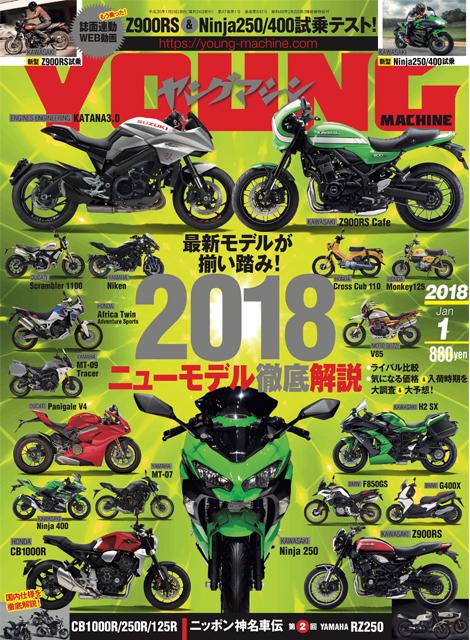 ヤングマシン2018年1月号(11/24発売)
