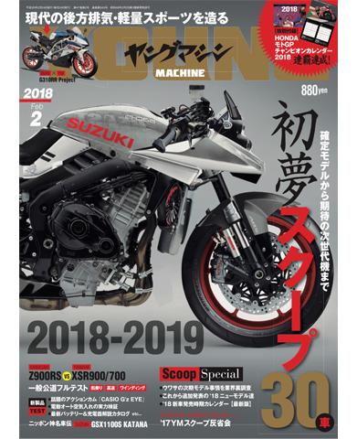 ヤングマシン2018年2月号(12/22発売)