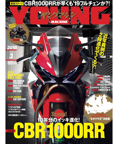 ヤングマシン2018年3月号(1/24発売)