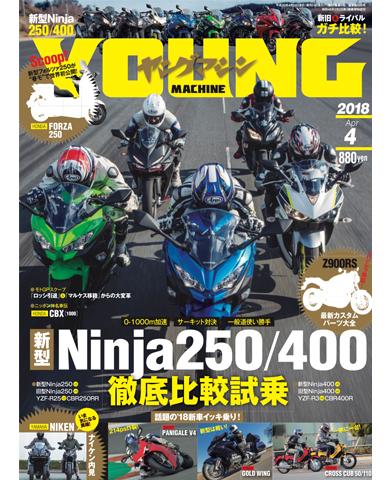 ヤングマシン2018年4月号(2/24発売)