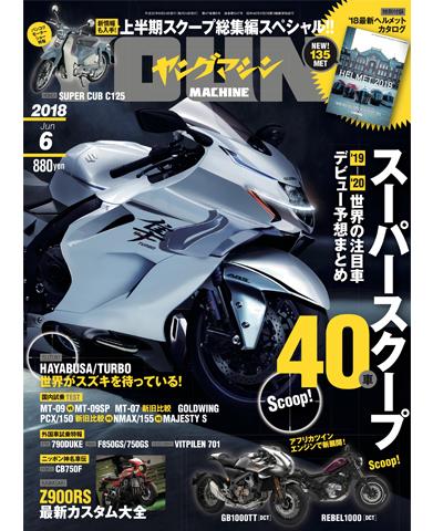 ヤングマシン2018年6月号(4/24発売)