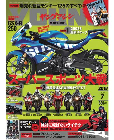 ヤングマシン2018年7月号(5/24発売)