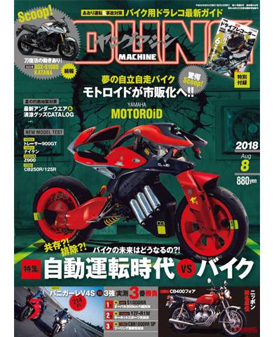 ヤングマシン2018年8月号(6/23発売)