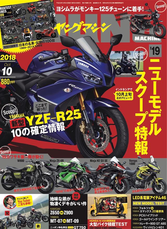 ヤングマシン2018年10月号(8/24発売)