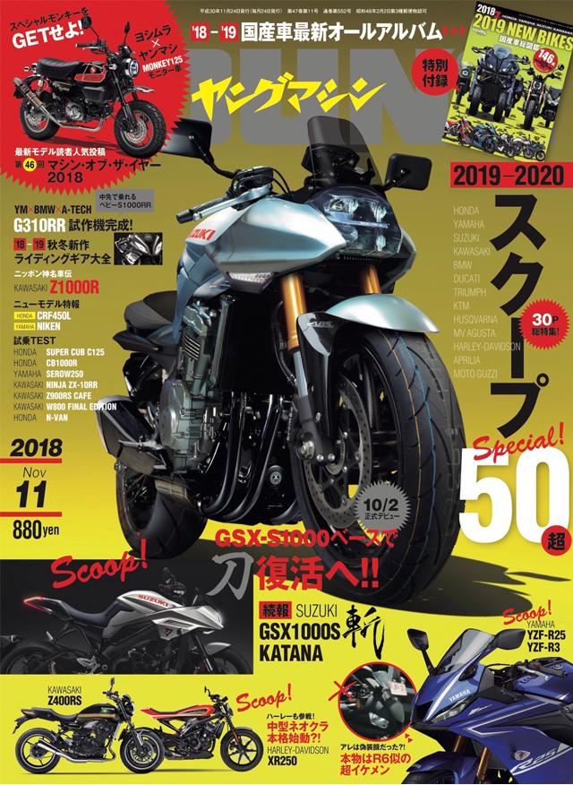 ヤングマシン 2018年11月号(9/22発売)
