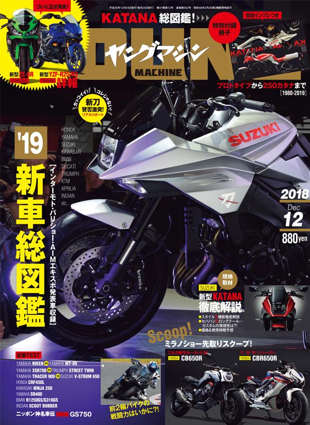 ヤングマシン 2018年12月号(10/24発売)