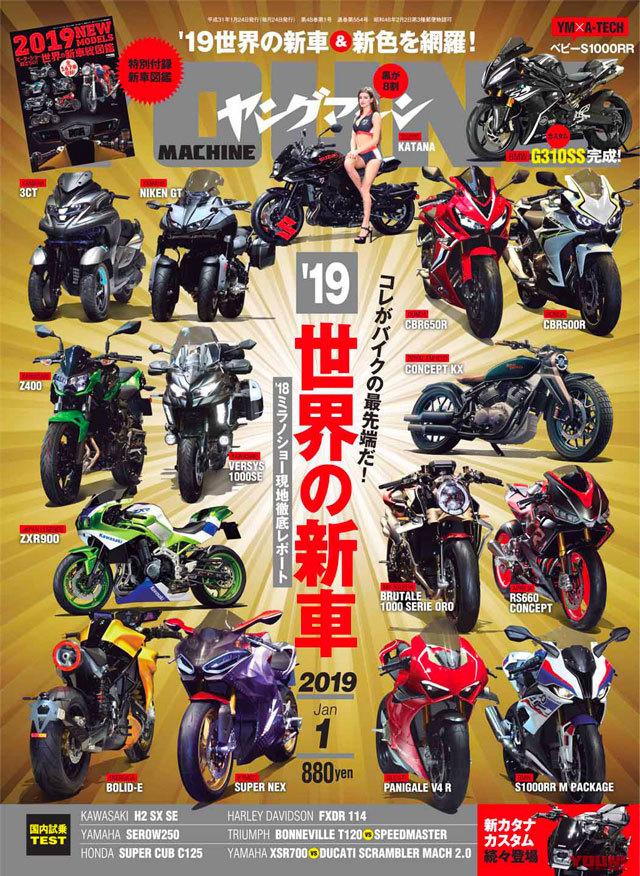 ヤングマシン 2019年1月号(11/24発売)