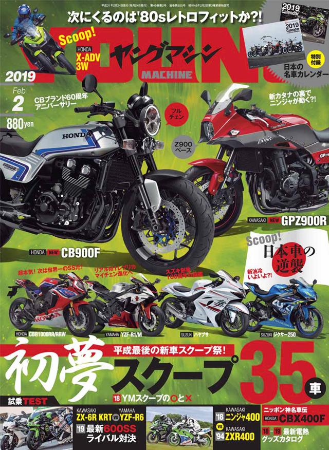 ヤングマシン 2019年2月号(12/22発売)