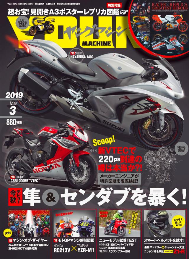 ヤングマシン 2019年3月号(1/24発売)