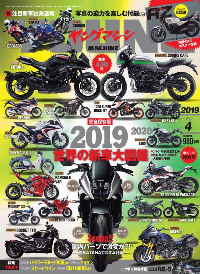 ヤングマシン 2019年4月号(2/23発売)