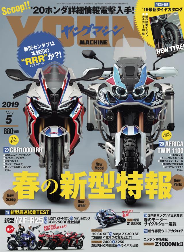 ヤングマシン 2019年5月号(3/23発売)