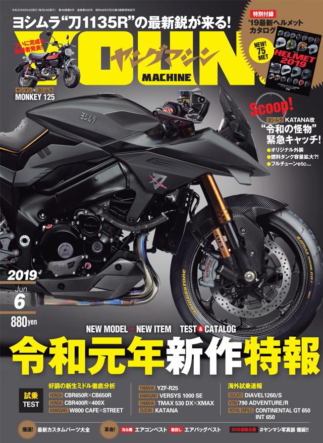ヤングマシン 2019年6月号(4/24発売)