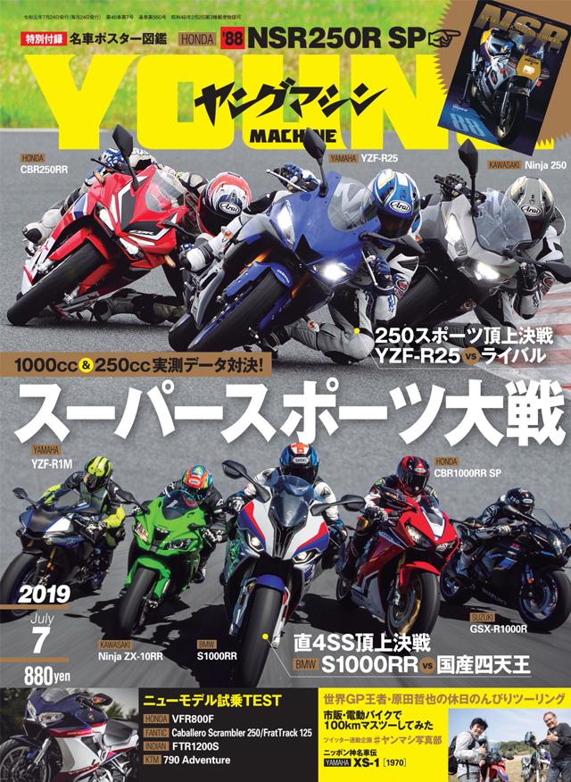 ヤングマシン 2019年7月号(5/24発売)