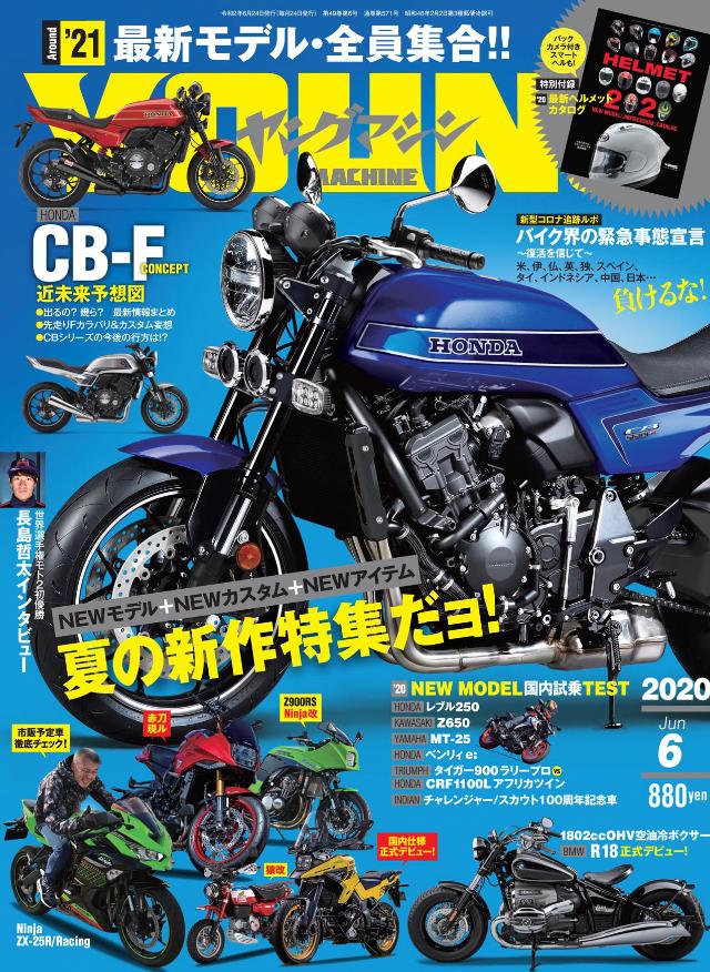 ヤングマシン 2020年6月号(4/24発売)