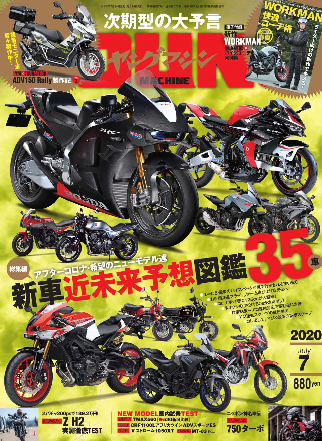 ヤングマシン 2020年7月号(5/23発売)