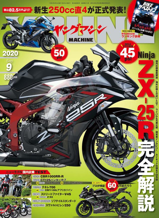 ヤングマシン 2020年9月号(7/22発売)