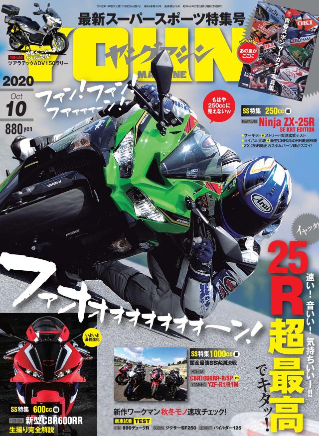 ヤングマシン 2020年10月号(8/24発売)