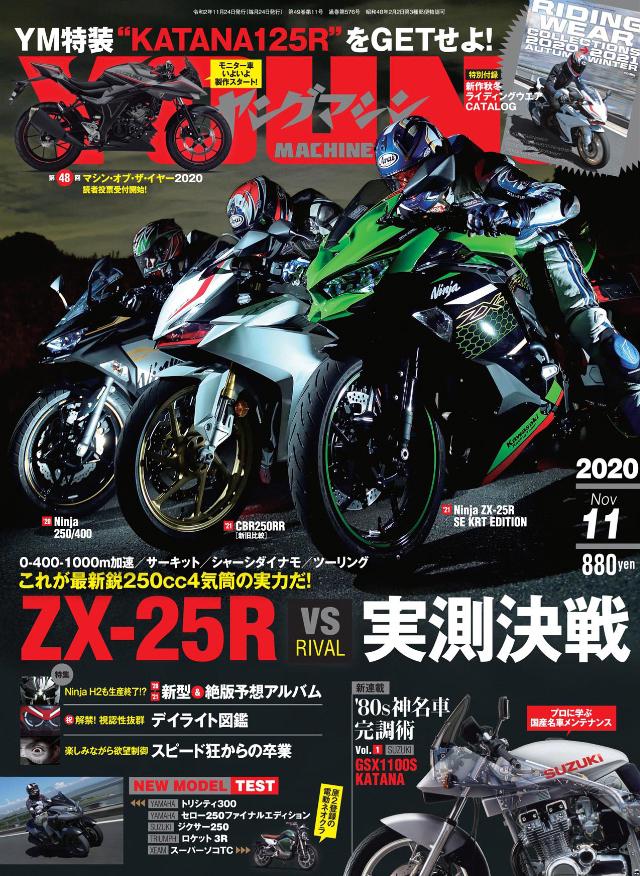ヤングマシン 2020年11月号(9/24発売)