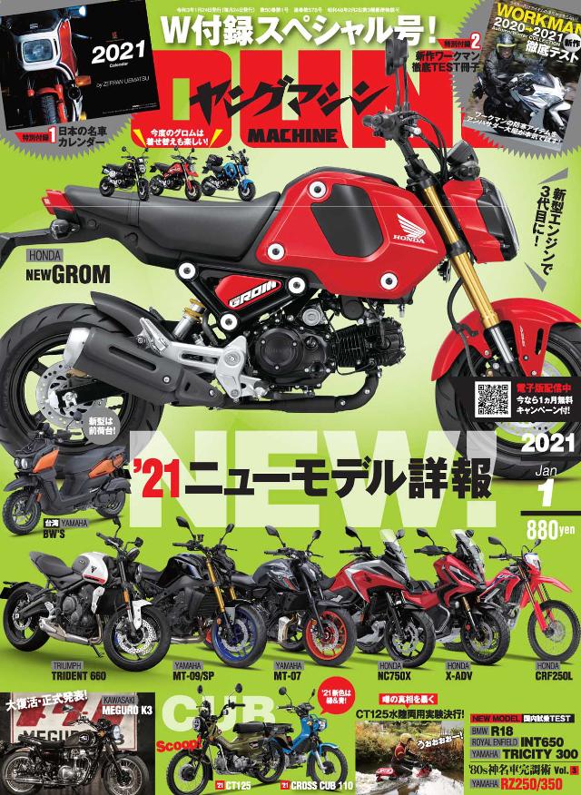 ヤングマシン 2021年1月号(11/24発売)