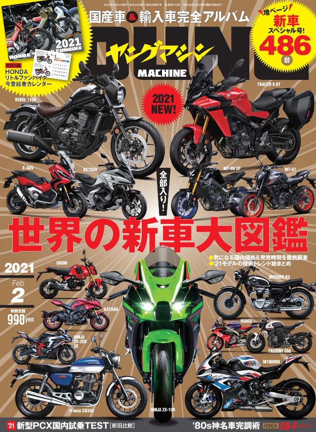 ヤングマシン 2021年2月号(12/23発売)