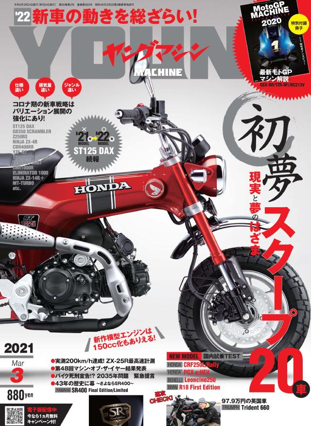 ヤングマシン 2021年3月号(1/22発売)