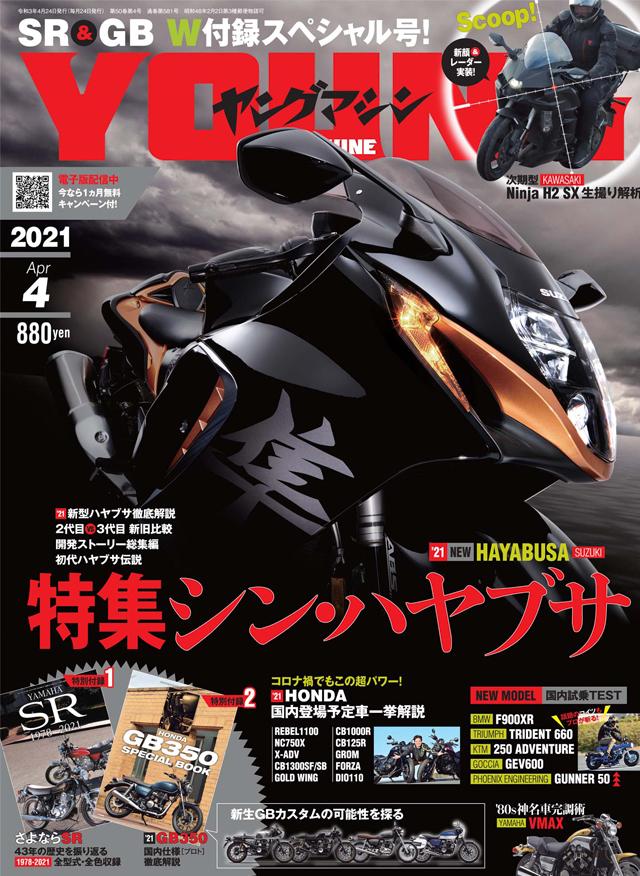 ヤングマシン 2021年4月号(2/24発売)